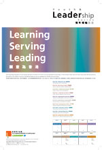 Learning Serving Leading