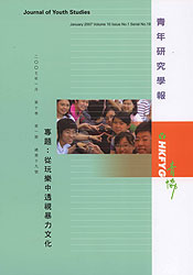 Journal of Youth Studies Volume 10 no 1 Serial no 19 January 2007
