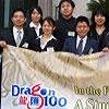 Dragon 100