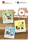 20 Stories of Youth Volunteers 2008