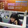 HKFYG's Form Five Broadband 27771112 hotline