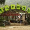 HKFYG's organic farm