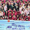 Shanghai World Expo Tour