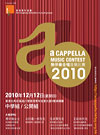 2010 a cappella Contest for schools and amateur singing groups in December