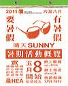 HKFYG Summer Programme