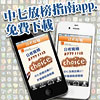 Exam Broadband mobile app just released by HKFYG Youthline