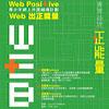 Web Positive
