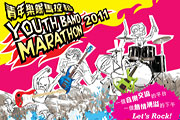 Youth Band Marathon 2011
