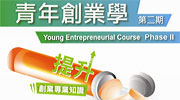 Young Entrepreneurial Course Phase II