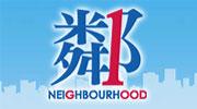 Neighbourhood First