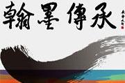 China Week: The Chinese Painting Marathon