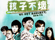 We Not Naughty: HKFYG Charity Premiere