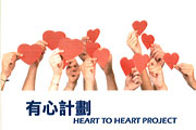 Heart to Heart project