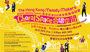 Hong Kong Melody Makers Season Opening Concerts 2012