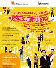 Hong Kong Melody Makers Season Opening Concerts 2012