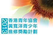 The Felix Wong Youth Improvement Award
