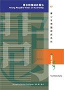 HKFYG Youth Study Series 47
