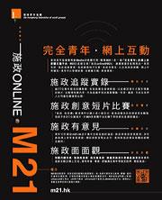 Policy Address online @M21