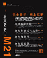Policy Address online @M21