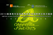 HKFYG Jockey Club International a cappella Festival