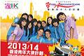 Hong Kong Young Ambassador Scheme 2013/14
