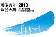The Hong Kong Youth Service Award