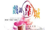 The Story of Tin Shui Wai