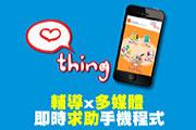 Something app