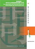 HKFYG Youth Study Series 49