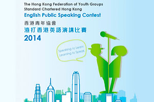 HKFYG Standard Chartered Hong Kong English Public Speaking Contest 2014