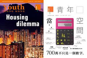 Youth Hong Kong December 2013 & Youth Spot Magazine No. 021