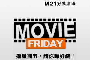 M21 Movie Friday