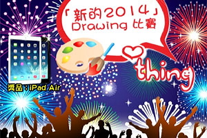 uTouch digital drawing competition