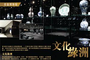 HKFYG Museum