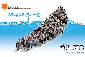 Hong Kong 200 Leadership Project 2014