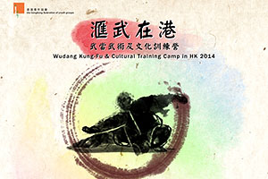 Wudang Camp in Hong Kong