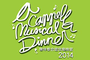 HKFYG a cappella Musical Dinner 2014