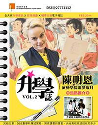 DSE bi-monthly e-magazine