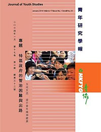 HKFYG Journal of Youth Studies number 33