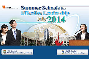 Summer Schools for Effective Leadership