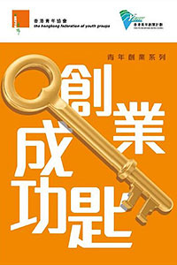 YBHK - Keys to Success from Outstanding Young Entrepreneurs [創業成功匙]