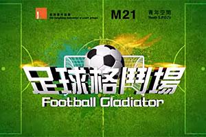Football Gladiator@M21