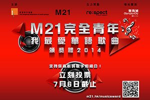 M21 Music Award