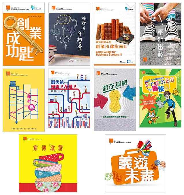 HKFYG Book Fair 2014