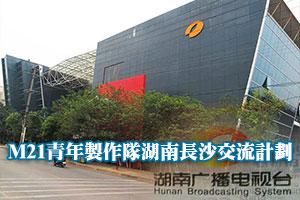 Hunan Broadcasting System