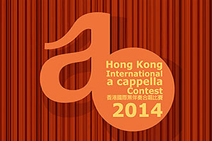 Hong Kong International a cappella Contest 2014