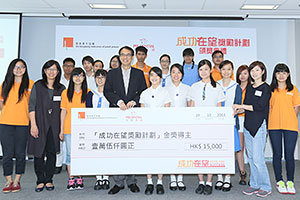 Prudential Hong Kong's Hope for Success awards