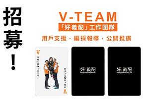 HKFYG V-team