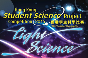 Hong Kong Science Project Competition 2015