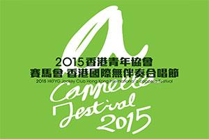 2015 HKFYG Jockey Club Hong Kong International a cappella Festival